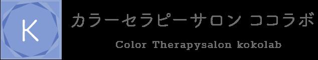 カラーセラピーサロン ココラボ